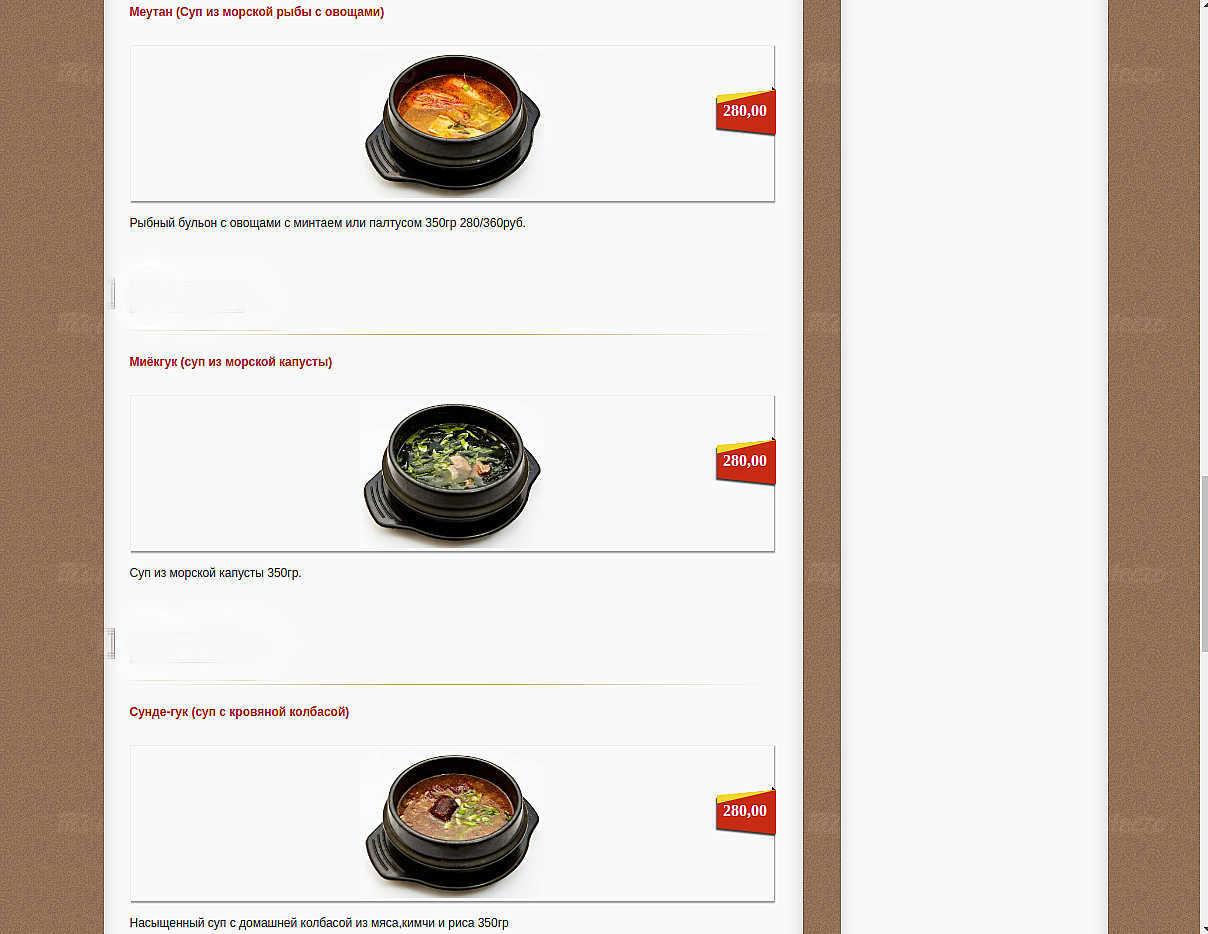 Меню ресторана Silla Korean BBQ на улице Достоевского