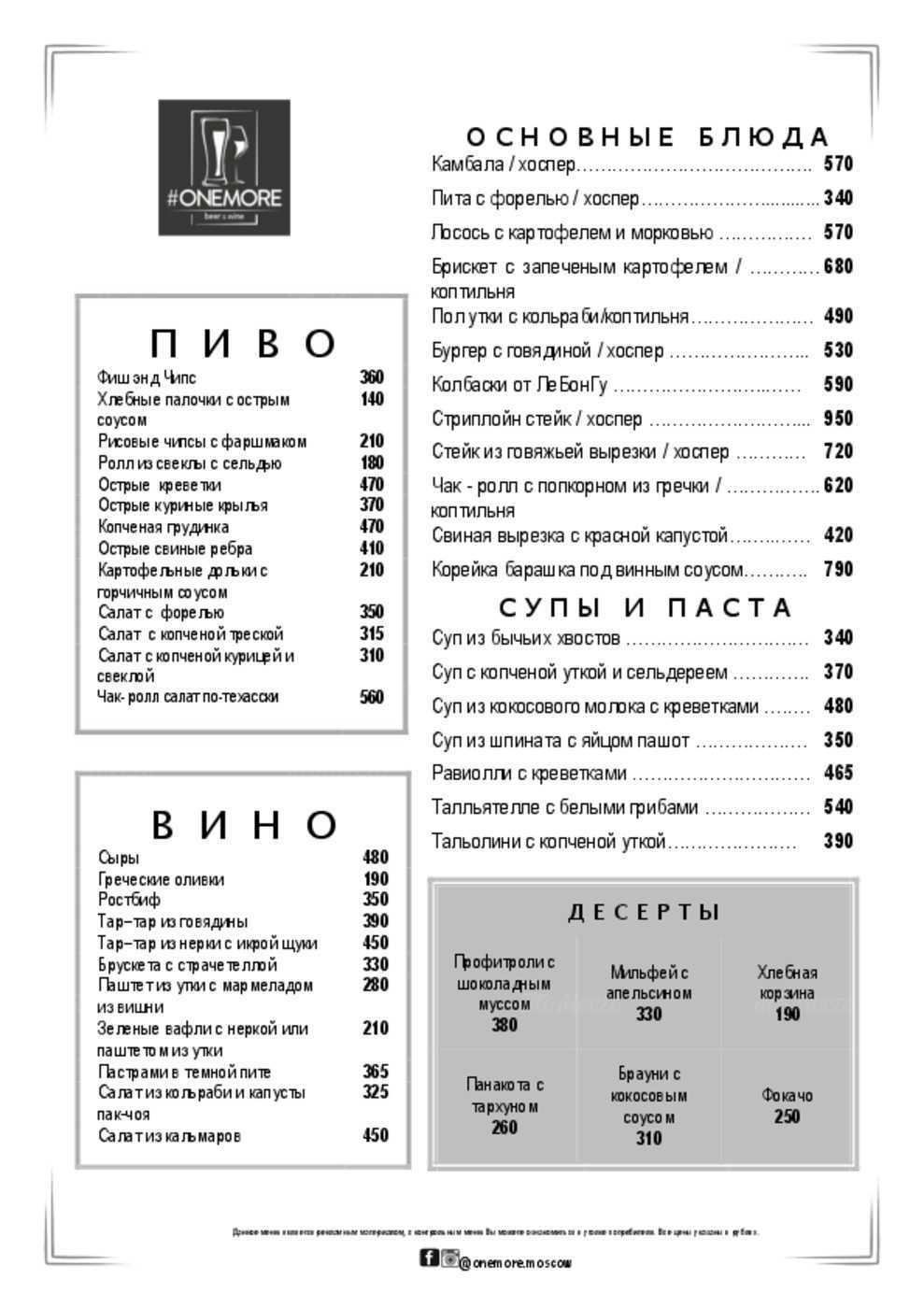 Меню бара, гастропаба, ресторана One More Beer and Wine на улице Земляной Вал