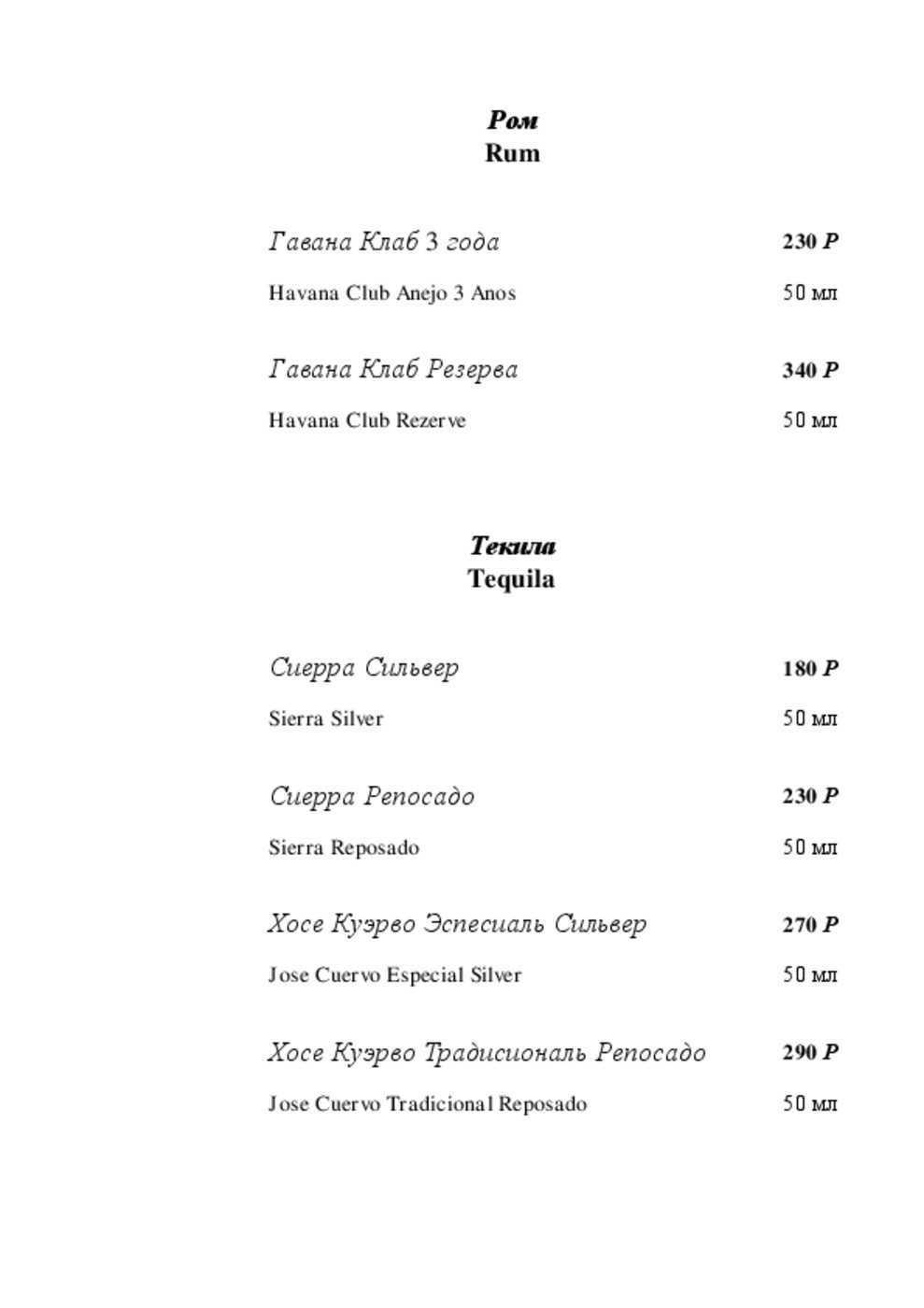Меню ресторана La Verna на Ломоносовском проспекте
