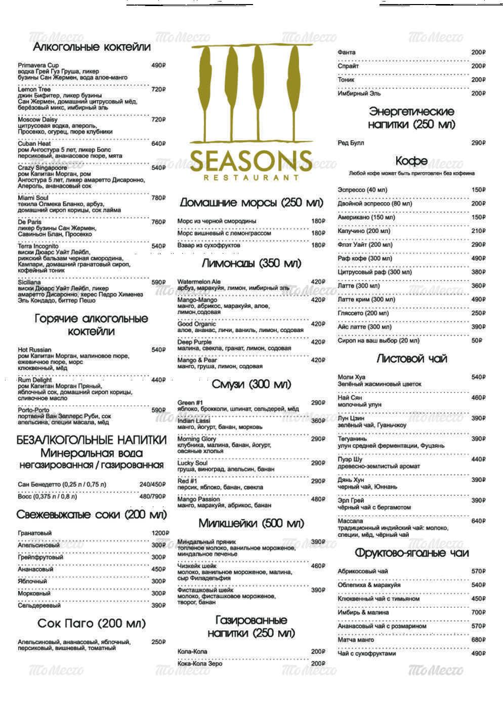 Меню ресторана Seasons на проспекте Вернадского