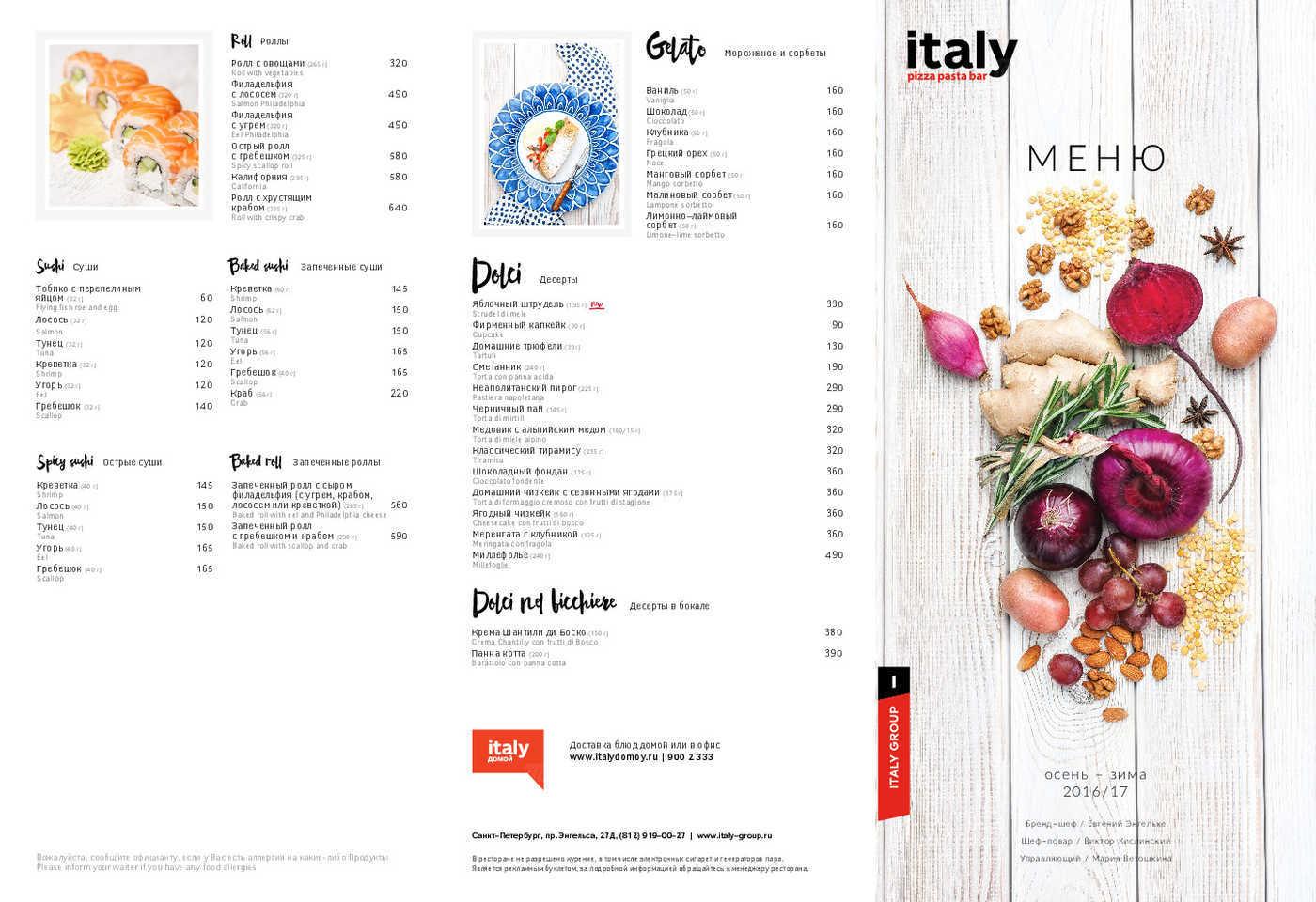 Меню ресторана Italy на Энгельса на проспекте Энгельса