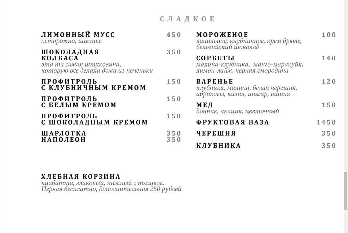 Меню кафе, ресторана Баркас в набережной Тарасе Шевченко