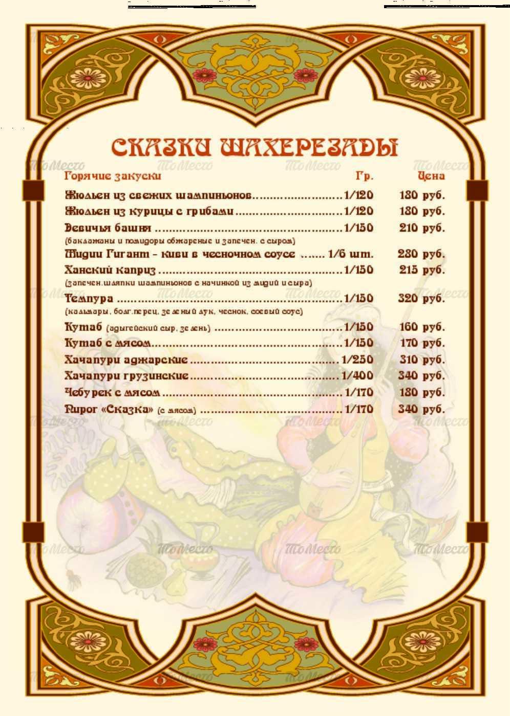 Меню ресторана Сказки Шахерезады на Московском проспекте