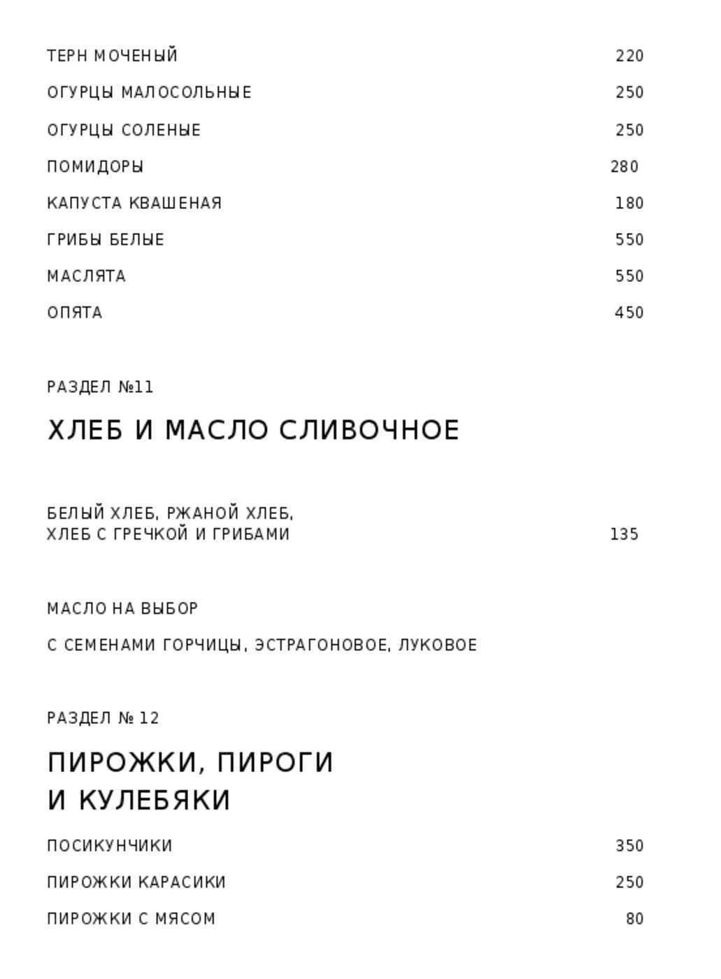 Меню ресторана Московская кухмистерская на Большой Никитской улице