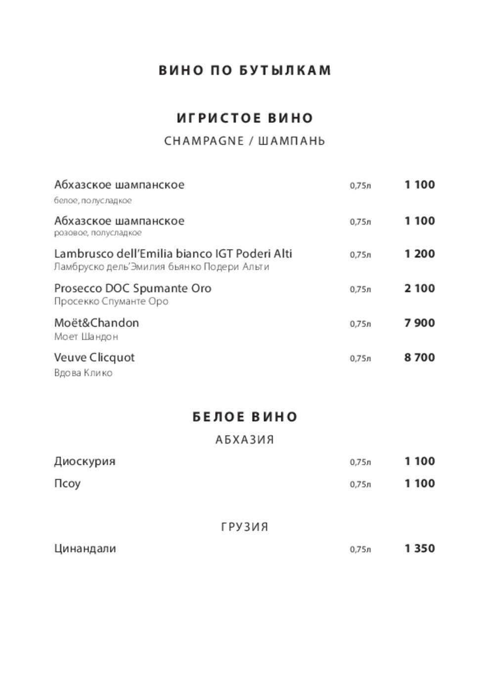 Меню ресторана Ача-Чача на Ленинградском проспекте