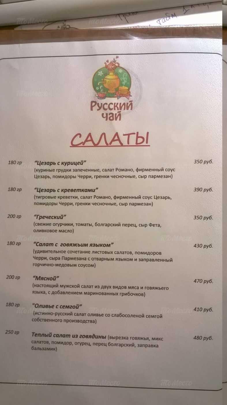 Меню караоке клуба, ресторана Русский чай (бывш. Антик-Яр) на Ярославском шоссе