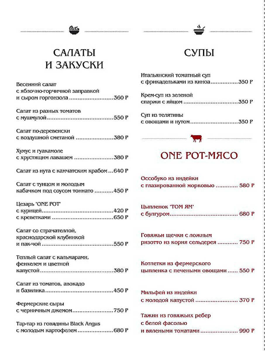 Меню ресторана One Pot на улице Большой Дмитровке