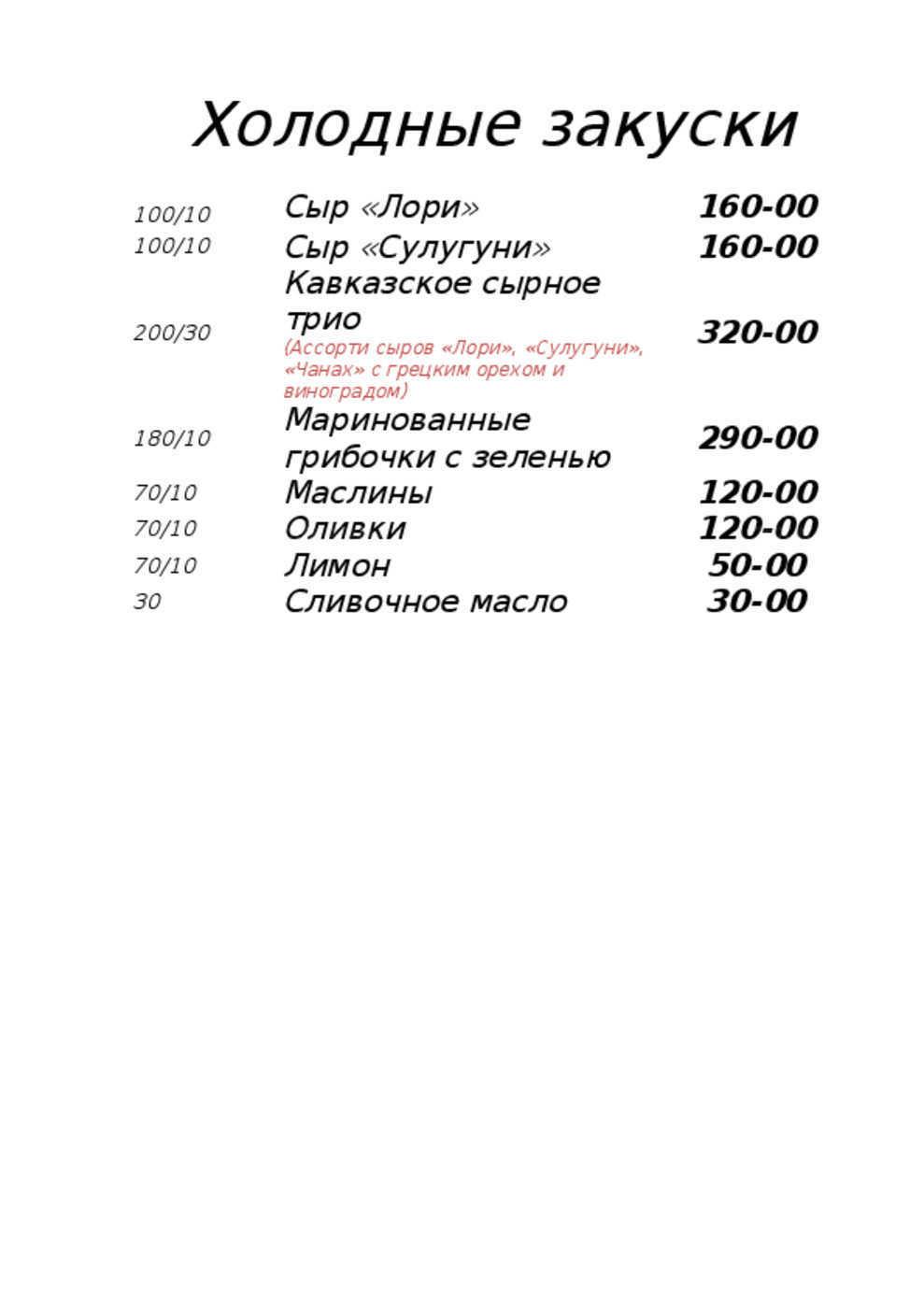 Меню ресторана Луснар на улице Амурской