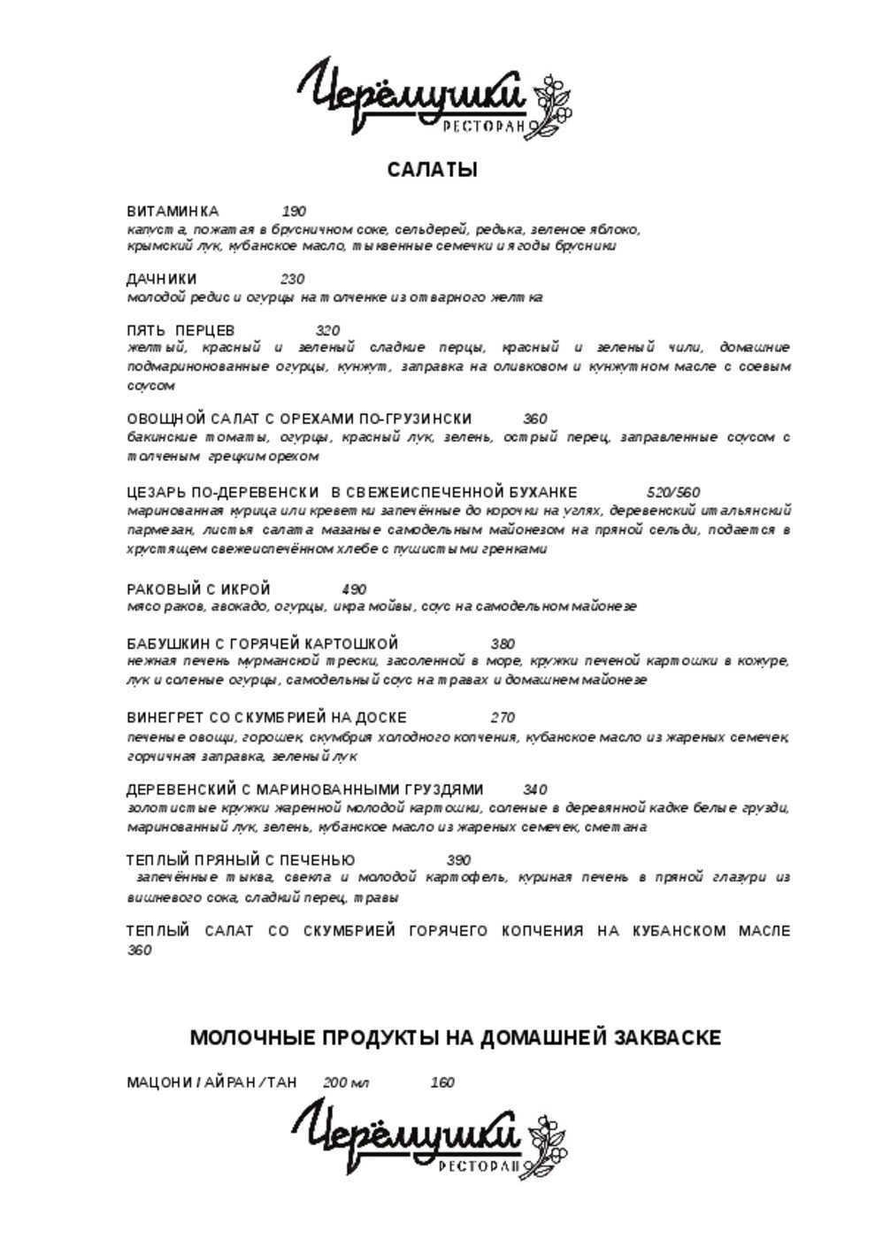 Меню ресторана Черёмушки на проспекте Энгельса