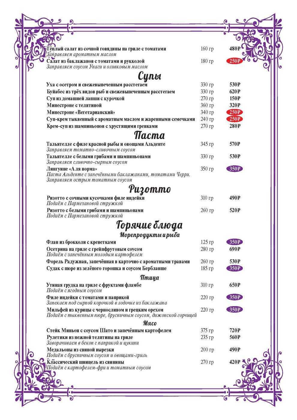 Меню ресторана У Гурмана на улице Самарской, д. 99