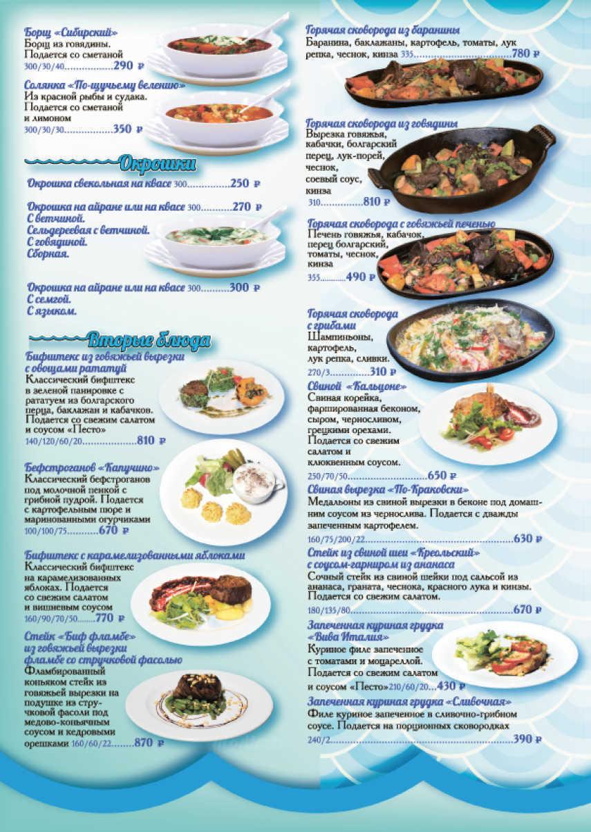Меню ресторана Волга на Волжском проспекте