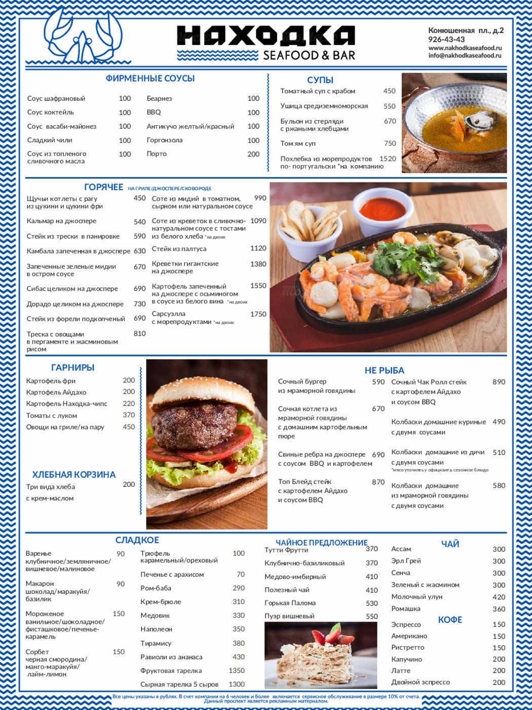 Меню ресторана Находка seafood&bar на Конюшенной площади