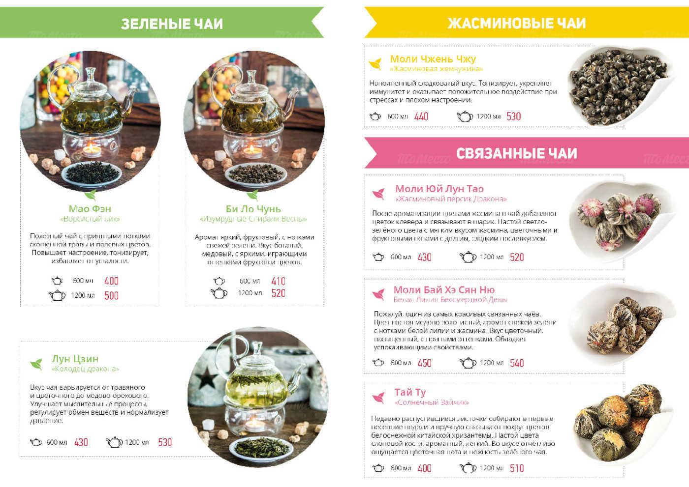 Меню ресторана Кларк Ки на улице Киевской
