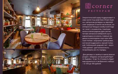 Банкетный зал ресторана Wcorner в переулке Гривцова