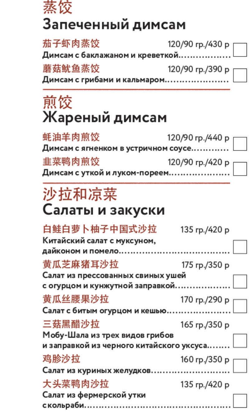 Меню ресторана ХУАНХЭ на улице Сергия Радонежского