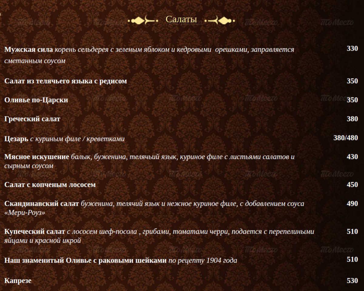 Меню ресторана Деникин на улице Куйбышева