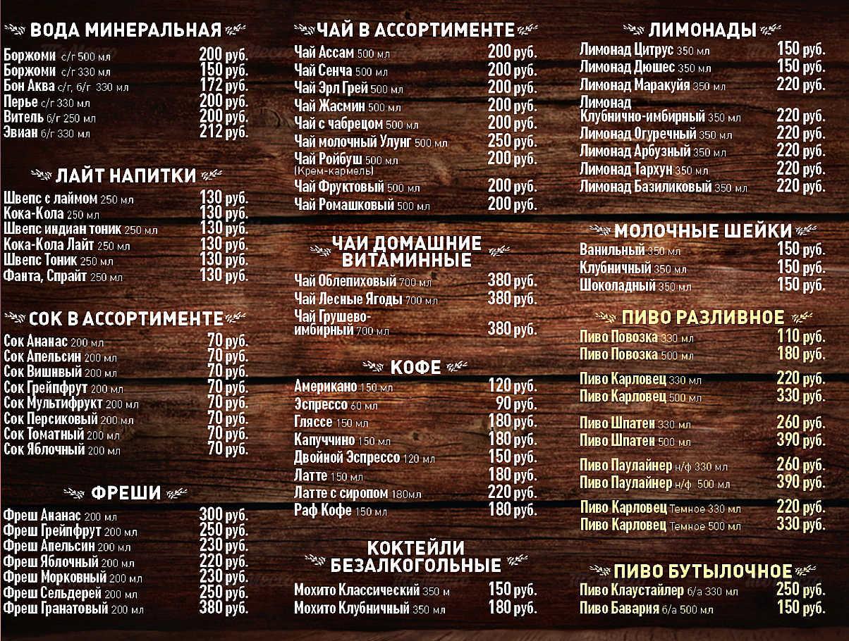 Меню ресторана Повозка на улице Часовой