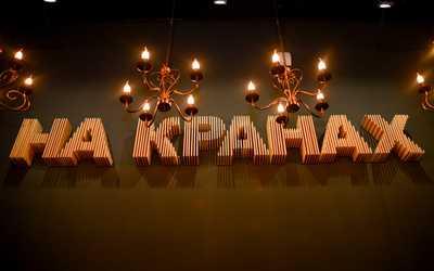 Банкетный зал пивного ресторана На кранах на Московском шоссе фото 1