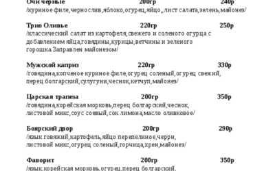 Банкетный зал кафе Приключения Шурика на улице Специалистов фото 3