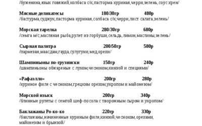 Банкетный зал кафе Приключения Шурика на улице Специалистов фото 2