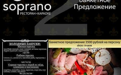 Банкетное меню караоке клуб Сопрано на Невском проспекте фото 3