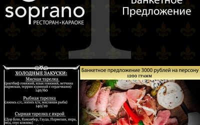 Банкетное меню караоке клуб Сопрано на Невском проспекте фото 1