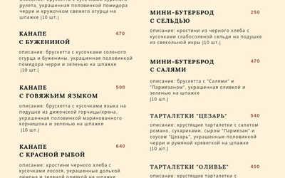 Банкетное меню ресторана Вишневый сад на улице Новоорловской фото 1