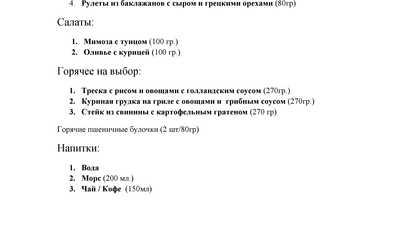 Банкетное меню ресторана Cafe 33/17 на Московском проспекте фото 1