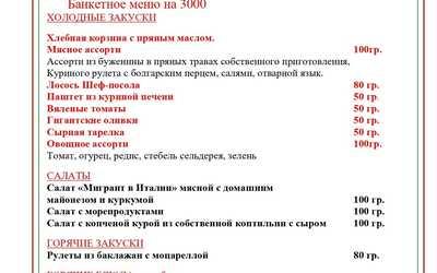 Банкетное меню ресторана Папа Пицциано (Papa Pizziano) на Новочеркасском проспекте фото 3