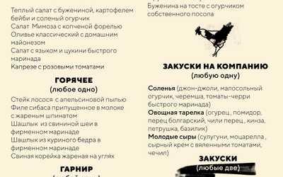 Банкетное меню ресторана Сажа на Лубянском проезде фото 2