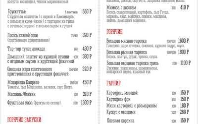 Банкетное меню бара Кушай Слушай на Ленинском проспекте фото 1