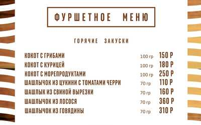 Банкетное меню ресторана НеВинное место на Долгоруковской  фото 1