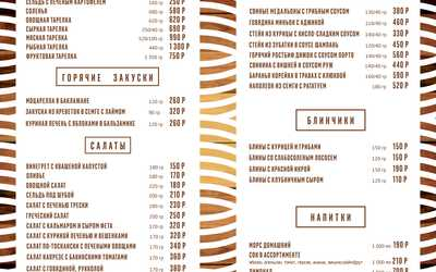 Банкетное меню ресторана НеВинное место на Долгоруковской  фото 2