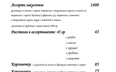 Банкетное меню кафе Олива (Olivie) на Кемеровской улице фото 2