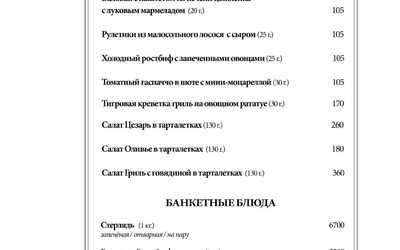 Банкетное меню ресторана Форест (Forest) на Металлургов фото 1